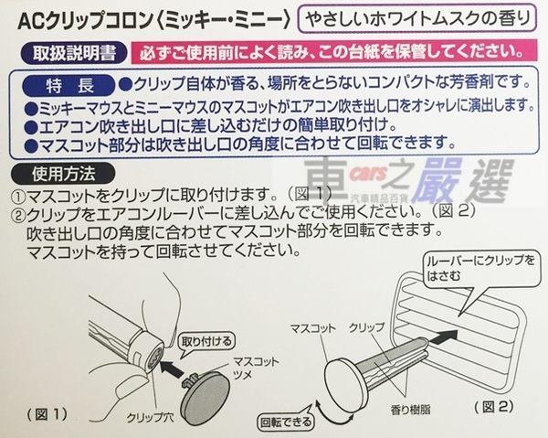 車之嚴選 cars_go 汽車用品【WD-329】日本Disney米奇米妮圖案 汽車冷氣孔出風口夾式香水除臭芳香劑