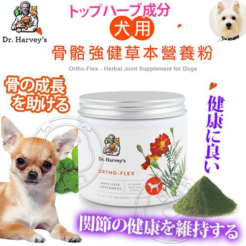 【ZOO寵物商城】美國哈維博士Dr.Harveys》犬用骨骼強健草本營養粉-7oz