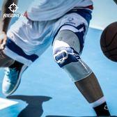 全館免運 護膝男士籃球裝備專業運動