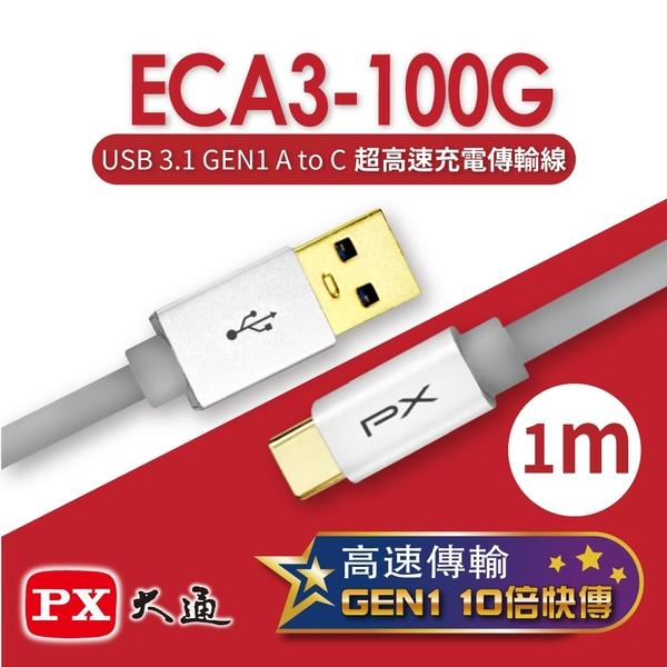 PX大通ECA3-100G USB3.1 Gen1 A-to-USB-C Type-C 1M閃充快充1米充電傳輸線灰
