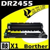 【速買通】Brother DR-2455/DR2455 相容感光鼓匣