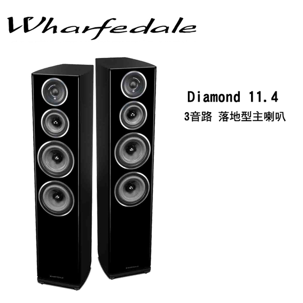 Wharfedale 英國 Diamond 11.4 三音路落地型主喇叭【公司貨保固+免運】