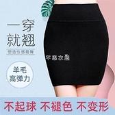 羊毛針織一步裙半身裙緊身包臀裙彈力高腰裙子女大碼毛線短裙 快速出貨