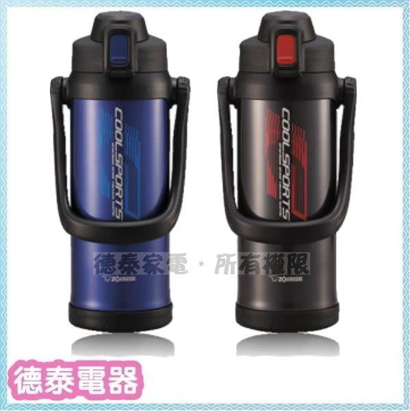 ZOJIRUSHI象印【SD-BA20】*2L*SLiT運動型不鏽鋼真空保冷瓶【德泰電器】