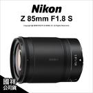 登入禮~9/30 Nikon Z 85mm F1.8 S 人像鏡 定焦鏡 Z7 Z6 防塵防滴 全片幅 公司貨【24期零利率】薪創數位