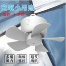 【新北現貨可自取】充電吊扇 無線掛扇USB充電式吊扇 usb無線掛扇 三葉遙控 8000mAh