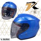 送電彩片 【SBK ZR 素色 3/4 安全帽 半罩 安全帽 內襯全可拆 藍 】免運費