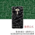 華碩 asus ZneFone 3 Deluxe 旗艦機 5.7吋 ZS570KL Z016D 手機殼 硬殼 數學公式