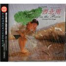 北京天使合唱 西北雨 東方的天使之音系列...