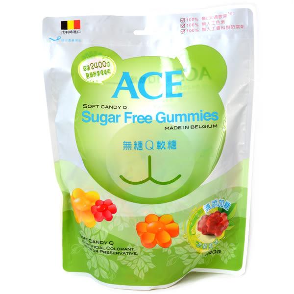 【ACE】無糖Q軟糖量販包 240g