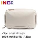 【預購】Peak Design 旅行者21夾層隨行包 文藝白色 公司貨 相機側背包 TECH POUCH