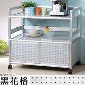 Homelike 鋁合金3尺二門收納櫃-黑花格