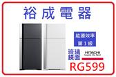【高雄裕成電器】HITACHI日立變頻原裝進口570公升兩門琉璃面電冰箱 RG599  一級能源省電