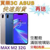 ASUS Zenfone Max M2 手機 3G/32G,送 空壓殼+滿版玻璃保護貼,分期0利率 ZB633KL
