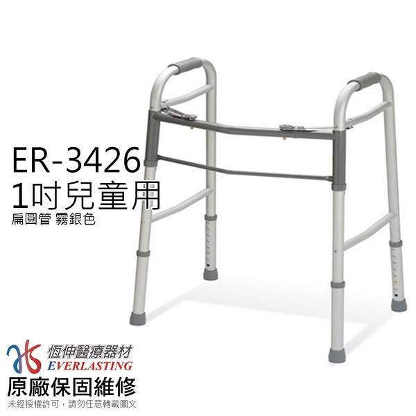 [宅配免運] 恆伸醫療器材ER-3426 1吋亮銀色扁圓管 助行器 (兒童用)