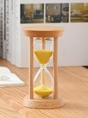 沙漏 沙漏計時器漏斗兒童防摔3/5/10/30分鐘半小時時間創意木質流沙瓶【快速出貨八折搶購】