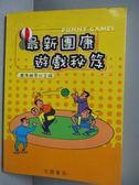 【書寶二手書T9/少年童書_JSC】最新團康遊戲秘笈_團康輔導社