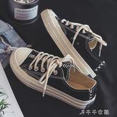 黑色帆布鞋女鞋學生韓版原宿ulzzang百搭板鞋小白鞋千千女鞋