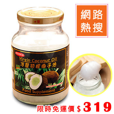 【FINDER 楓緣】冷壓初榨椰子油 x1入