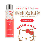 Footpure 聯名款 Hello Kitty 寶貝BB鞋蜜粉 60g 香蘋果漾 Kitty 除臭 腳臭 抗菌 舒適 乾爽