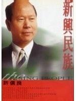 二手書博民逛書店 《成功軌跡 : 中外領袖領導特質大剖析》 R2Y ISBN:9579980306│許信良