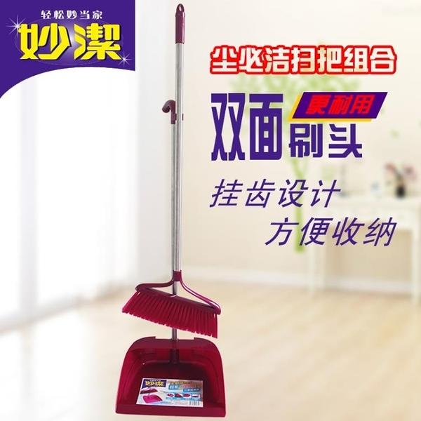 妙潔塵必潔掃把簸箕套裝不銹鋼掃帚組合塑料軟毛地板笤帚斗免運 【年終盛惠】