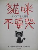 【書寶二手書T8/翻譯小說_MRS】貓咪不要哭_蒂.瑞迪