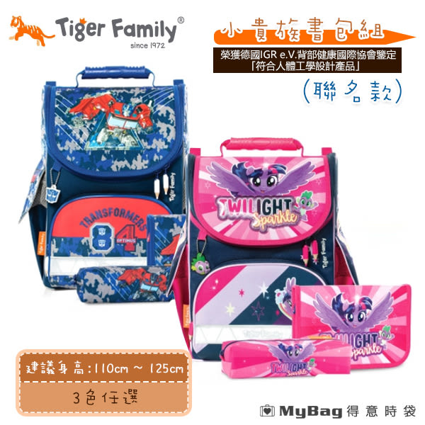Tiger Family 兒童護脊書包 小貴族書包組 超輕量書包+文具袋+鉛筆盒 TGNQ-AF聯名款 得意時袋
