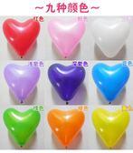 愛心型氣球結婚婚禮慶創意浪漫婚房佈置生日派對裝飾心形汽球 玩趣3C
