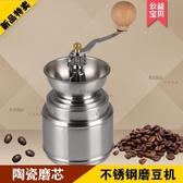 不銹鋼加厚手搖磨豆機 咖啡豆 胡椒研磨器家用手動磨粉機可拆洗 魔法鞋櫃