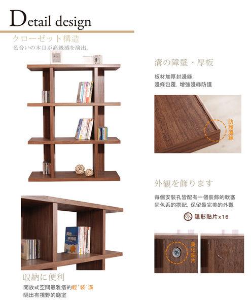 【Sato】FIZZ森森間四層收納展示櫃‧幅90cm