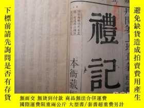 二手書博民逛書店罕見雍正刊:禮記章義(一函5冊全)62365 姜兆錫