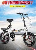 折疊自行車 折疊自行車16/20寸小輪成人變速減震男女式單車休閒車迷你學生車 MKS 歐萊爾藝術館