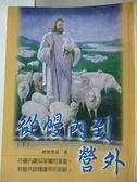 【書寶二手書T1/宗教_HO1】從幔內到營外(下)_基督教_林曾秀芬