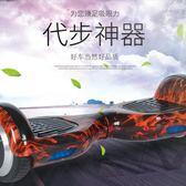 平衡車 兩輪體感電動車雙輪成人漂移思維代步車兒童平衡車WY 【快速出貨】