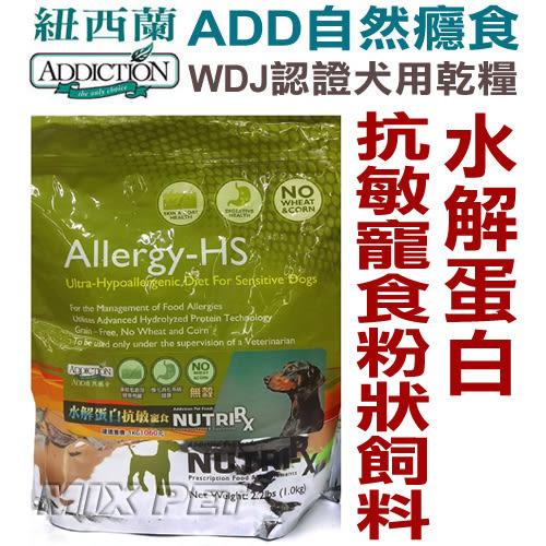 ◆MIX米克斯◆紐西蘭ADDICTION自然癮食【水解蛋白/抗敏寵食粉狀狗飼料1KG】過敏狗專用