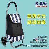 購物車 可推購物車7寸軸承輪可摺疊寬扁買菜車YY1601S鋼管小車T 6色