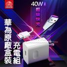 【原廠盒裝】HUAWEI 華為 10V/4A SuperCharge 40W快速充電組 快充頭+快充線/Mate 20 Pro-ZY
