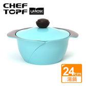 韓國 CHEF TOPF 玫瑰鍋【24cm 雙柄湯鍋】
