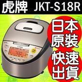 虎牌【JKT-S18R】10人份高火力IH多功能炊飯電子鍋