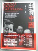 【書寶二手書T1/政治_NPM】出賣中國:權貴資本主義的起源與共產黨政權的潰敗_裴敏欣