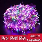 led彩燈 LED小彩燈閃燈串燈滿天星燈七彩變色戶外家用圣誕春節裝飾霓虹燈 【618 購物】