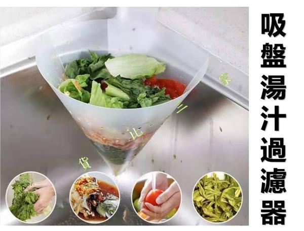 吸盤剩菜湯汁過濾器 分離湯汁 漏斗 瀝水槽水池 過濾網 漏網 提籠 剩飯 提籃 折疊 剩湯 垃圾漏