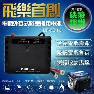 飛樂Philo LIP-PD10 磷酸鋰鐵電瓶外掛式救車備用電源 (電瓶的救星)