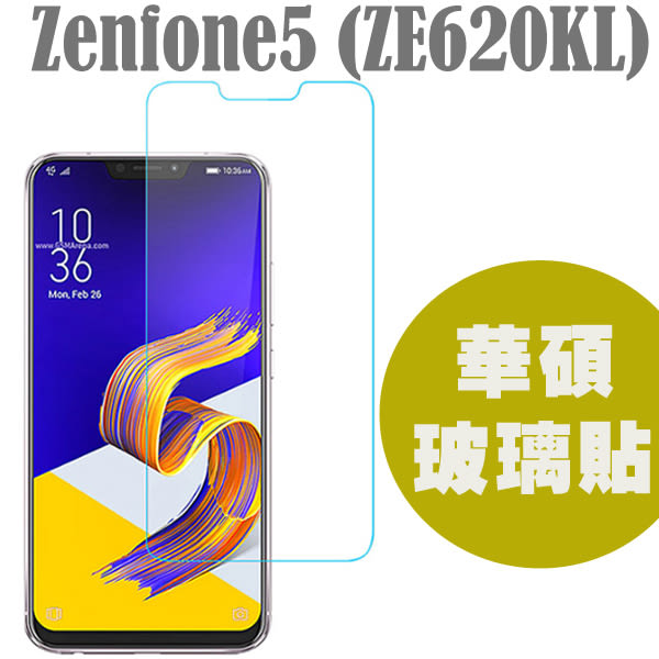 華碩 ASUS Zenfone 5 5Z ZE620KL zenfone5 ZS620KL 鋼化 9H 手機 玻璃膜 保護膜 玻璃貼 保護貼 BOXOPEN