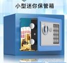 保險箱密碼獅保險櫃17家用小型迷你投幣保管箱存錢罐創意禮品收納密碼鐵 大宅女韓國館YJT