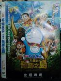 影音專賣店-P01-063-正版DVD-動畫【哆啦A夢 大雄與奇跡之島】-劇場版