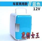 小冰箱 制冷迷你小型車家兩用學生單門式 家用220v BF9374【花貓女王】