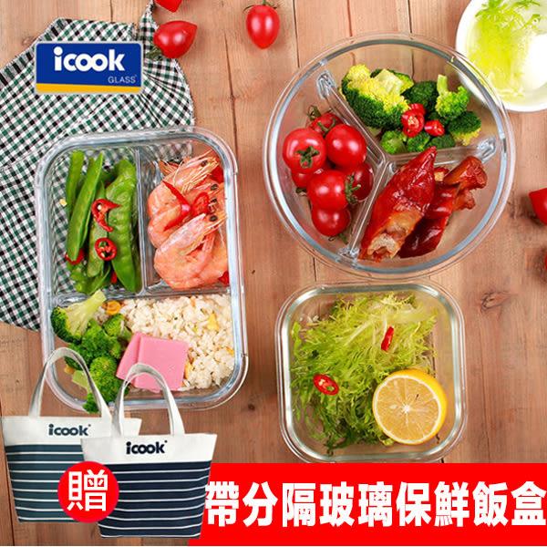便當盒 新品三分隔玻璃飯盒分格便當盒微波爐保鮮盒冰箱收納盒密封碗【贈送精美餐包】