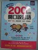 【書寶二手書T6/語言學習_DKI】就是快!200句型開口說日語_李宜蓉
